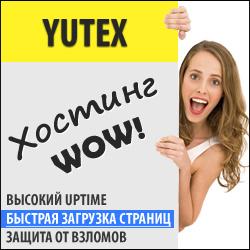 Yutex - ��� �������